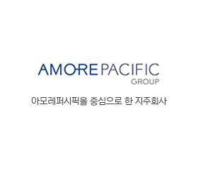 AMOREPACIFIC GROUP:아모레퍼시픽을 중심으로 한 지주회사