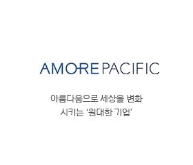 AMOREPACIFIC:아름다움으로 세상을 변화 시키는 원대한기업