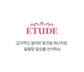 ETUDE:감각적인 컬러와 핑크빛 에너지로 달콤한 일상을 선사하는