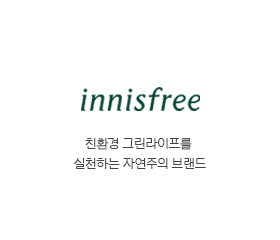 INNISFREE:친환경 그린라이프를 실천하는 자연주의 브랜드