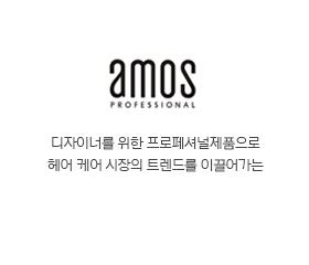 AMOS:디자이너를 위한 프로페셔널제품으로 헤어 케어 시장의 트렌드를 이끌어가는