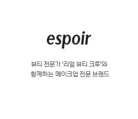 ESPOIR:뷰티전문가 리얼 뷰티 크루와 함께하는 메이크업 전문 브랜드