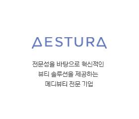 AESTURA:전문성을 바탕으로 혁신적인 뷰티 솔루션을 제공하는 메디뷰티 전문 기업
