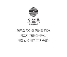 오설록:제주의 자연에 정성을 담아 최고의 차를 선사하는 대한민국 대표 TEA브랜드