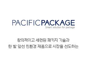 PACIFICPACKAGE:창의적이고 세련된 패키지 기술과 한 발 앞선 친환경 제품으로 시장을 선도하는