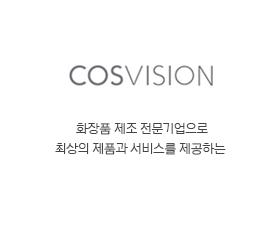 COSVISION:화장품 제조 전문기업으로 최상의 제품과 서비스를 제공하는