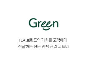 GREEN:TEA 브랜드의 가치를 고객에게 전달하는 전문 인력 관리 파트너